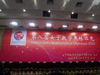 第八屆女子數學奧林匹克競賽於中國廈門舉行.JPG