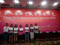 左三馬紫珊同學於第八屆CGMO比賽中獲得銅牌.JPG